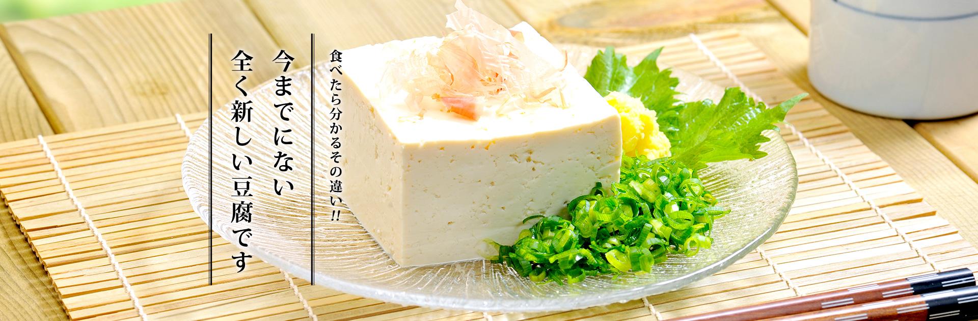 今までにない全く新しい豆腐です。