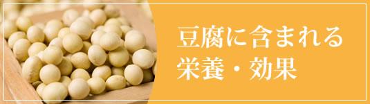 豆腐に含まれる栄養・効果