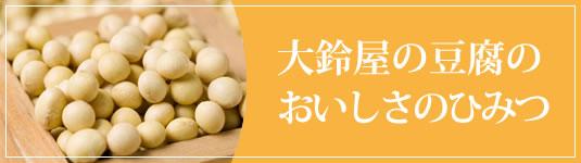 大鈴屋の豆腐のおいしさのひみつ